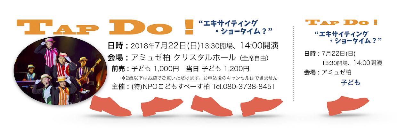 TAP DO! エキサイティング・ショータイム! 子ども用前売りチケット